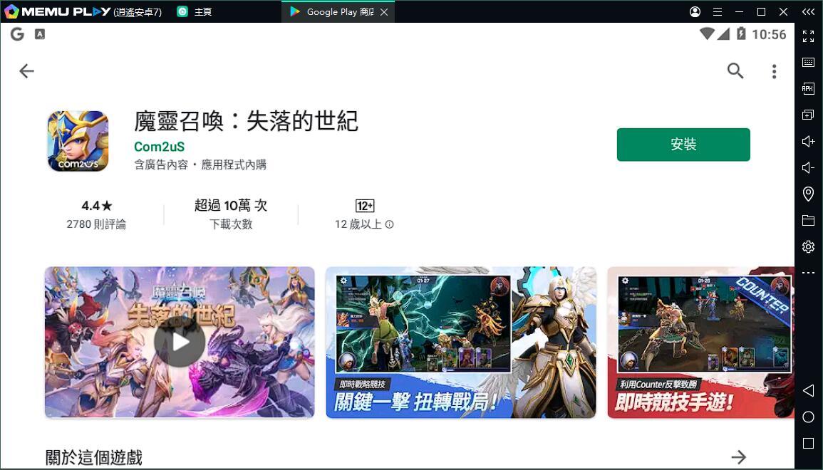即時競技遊戲《魔靈召喚:失落的世紀》電腦版PC版下載暢玩