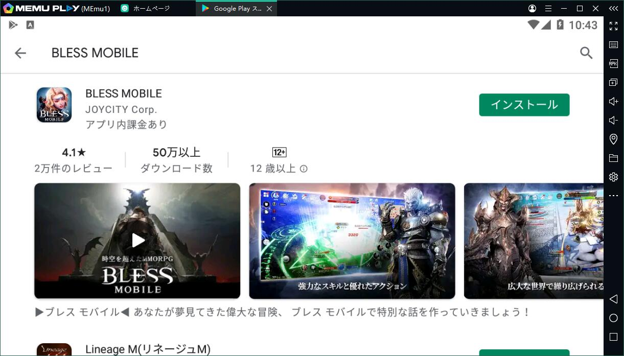 「BLESS MOBILE(ブレスモバイル)」をPCで快適にプレイ!
