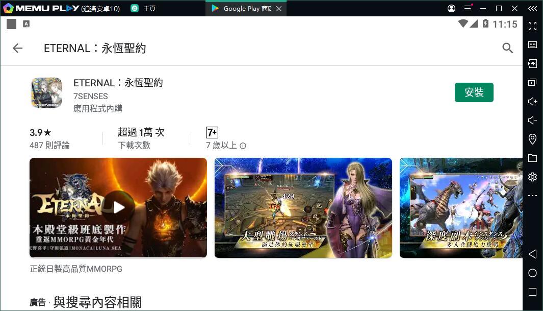 正統日製MMO《ETERNAL:永恆聖約》電腦版PC版下載暢玩