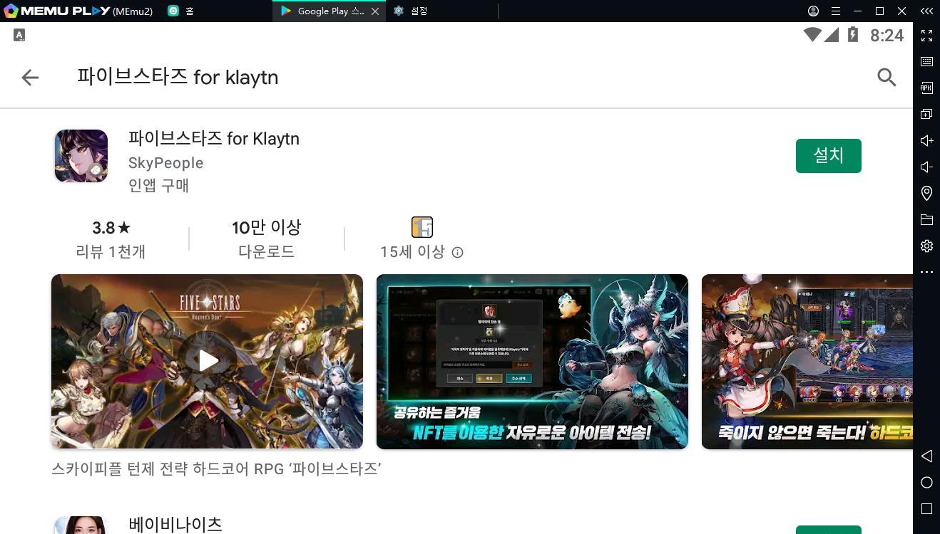'파이브스타즈 for Klaytn' 출시! 신작 모바일 게임 PC버전 다운로드!
