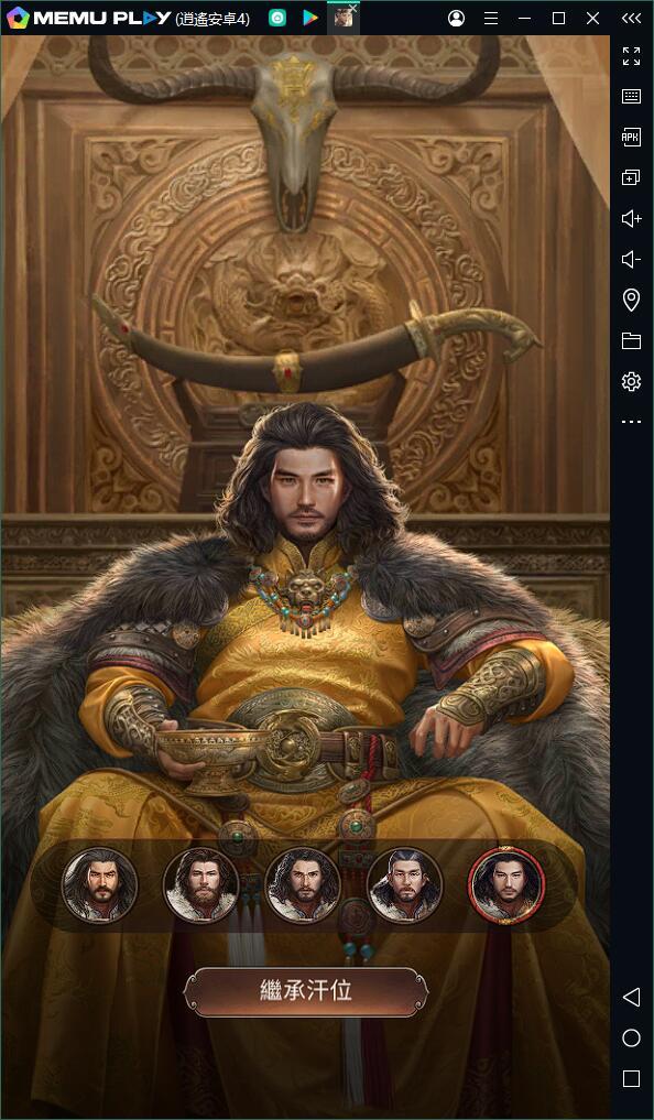 蒙古題材手遊可汗的遊戲電腦版PC版下載暢玩