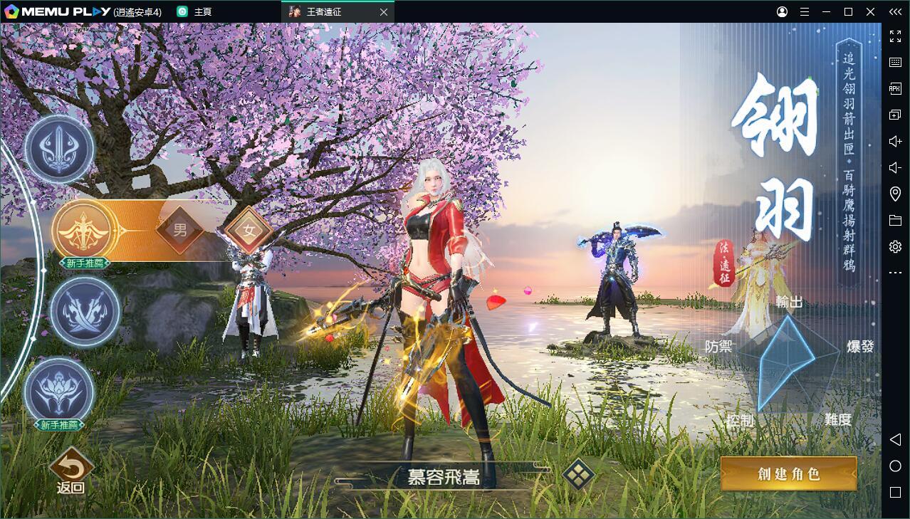 國戰MMORPG王者遠征電腦版PC版下載暢玩