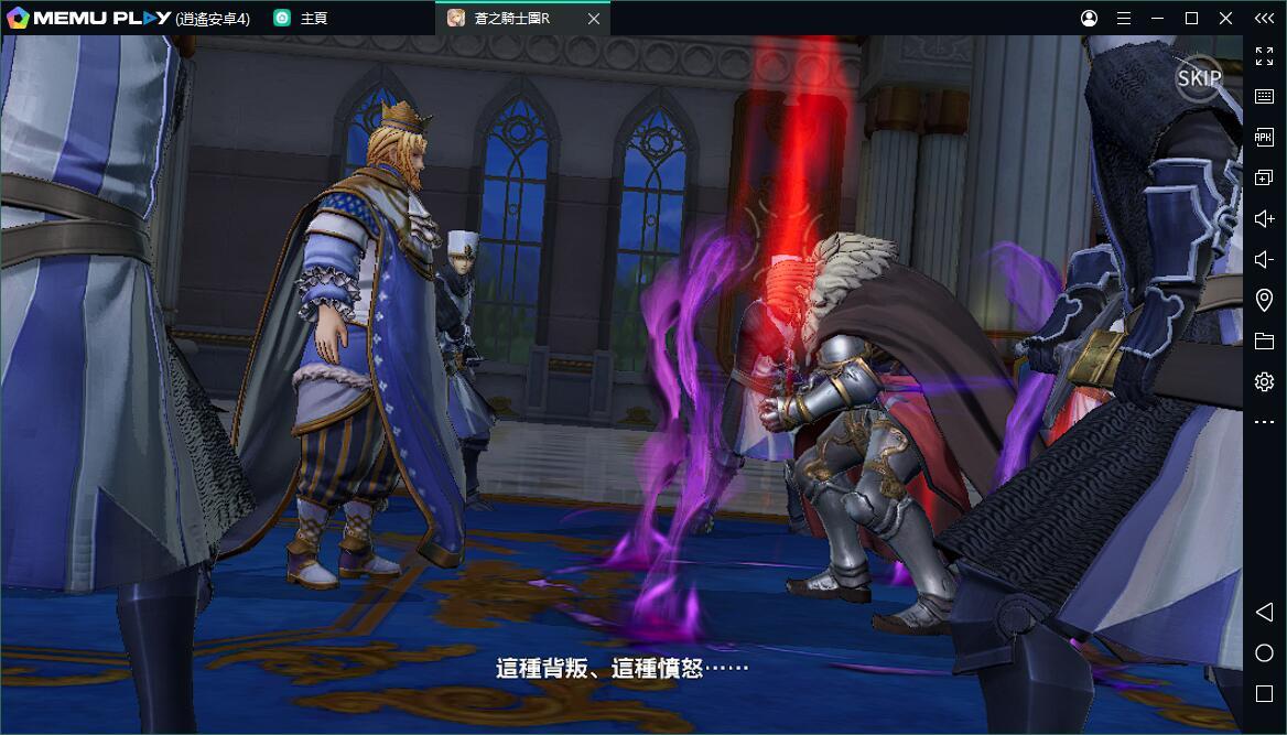 策略RPG蒼之騎士團R電腦版PC版下載暢玩