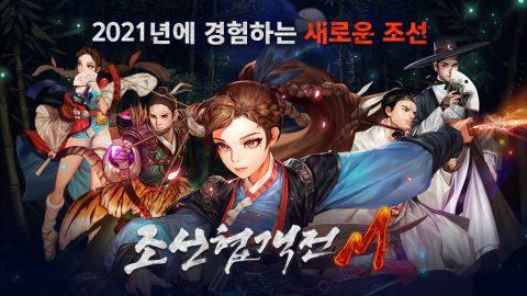 '조선협객전M' 출시! 신작 모바일 게임 PC버전 다운로드!