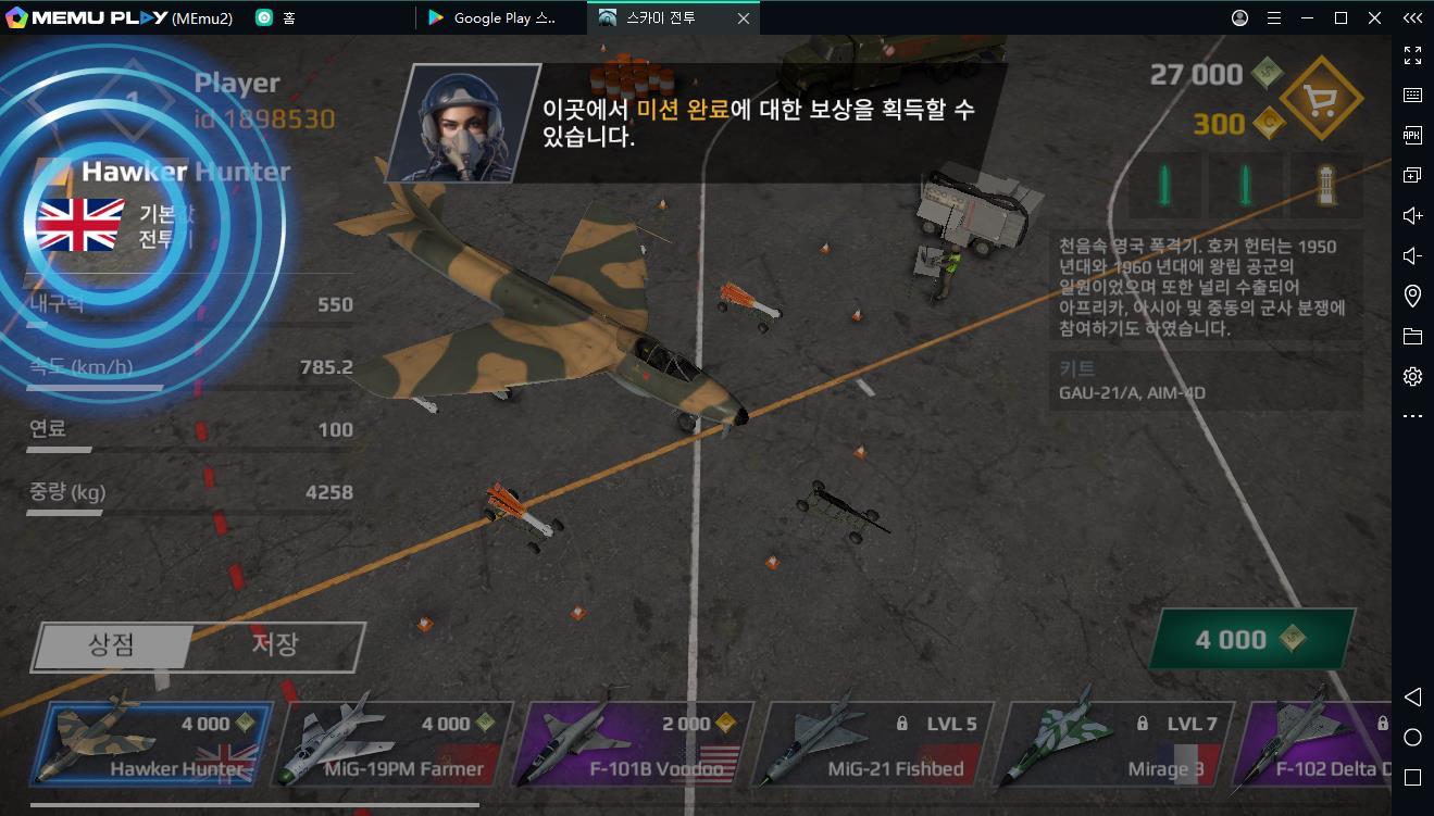 """모바일 게임 """"스카이 전투"""" PC버전 다운로드!"""