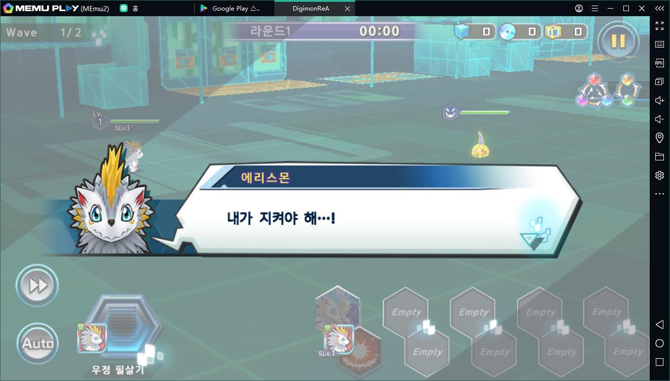 '디지몬 리얼라이즈'  모바일 게임 PC버전 다운로드!