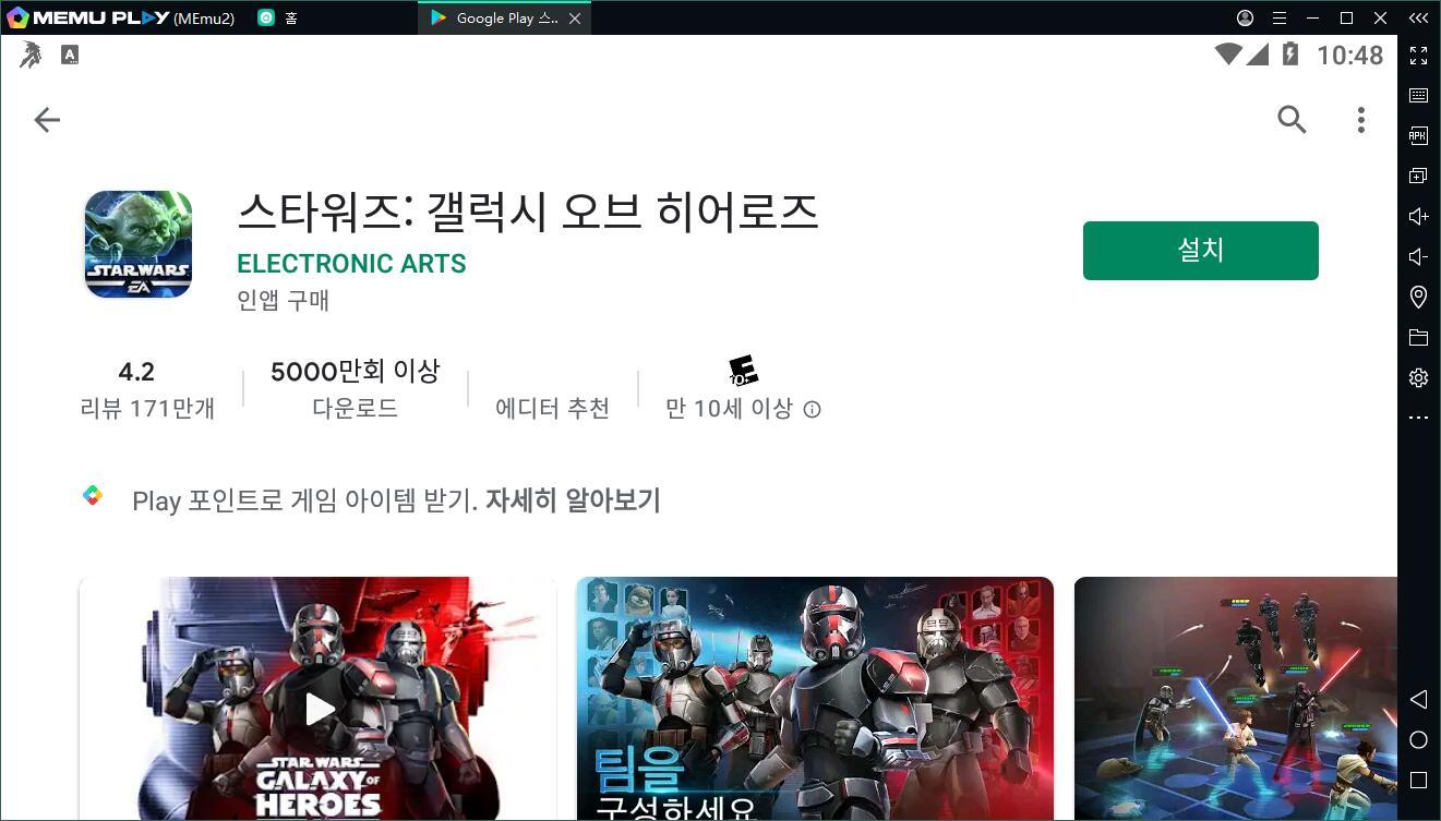 '스타워즈: 갤럭시 오브 히어로즈'  모바일 게임 PC버전 다운로드!
